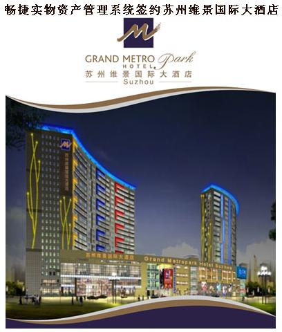 苏州维景国际大酒店固定资产管理系统